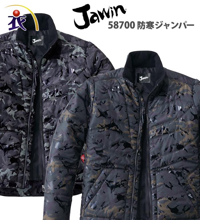 Jawin ジャウィン  58700 防寒ジャンパーメンズ 作業服 作業着