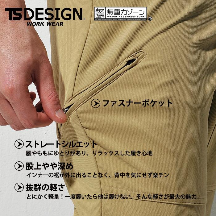 TS DESIGN  8464 軽量ストレッチパンツ