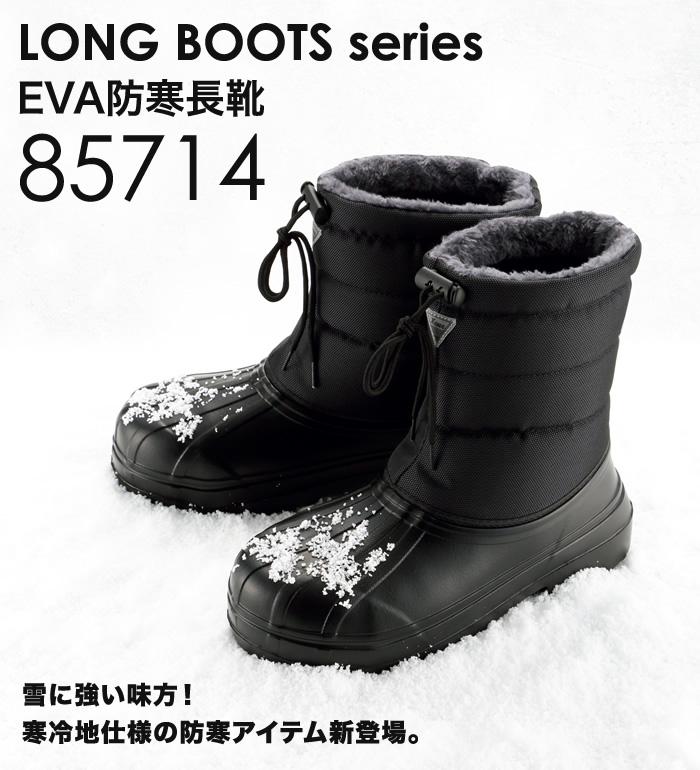 85714 防寒長靴 XEBEC ジーベック