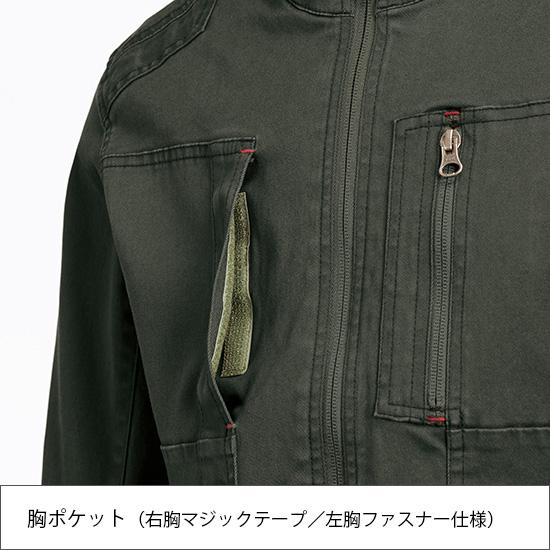 2280 長袖ブルゾン 秋冬用  現場服 作業服 作業着 ジャンパー ジャケット