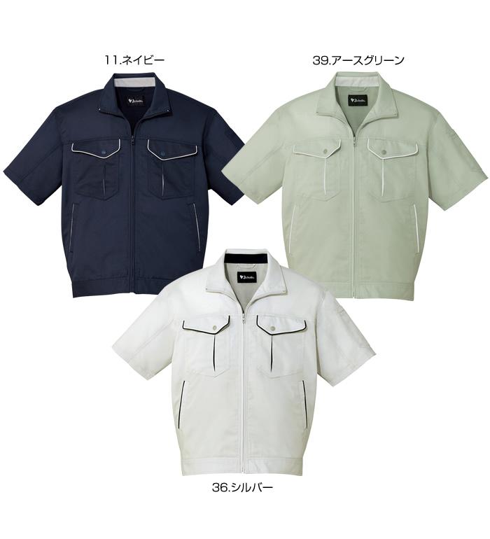 86610 半袖ジャンパー 春夏用  自重堂 作業服 作業着 ブルゾン ジャケット メンズ レディース