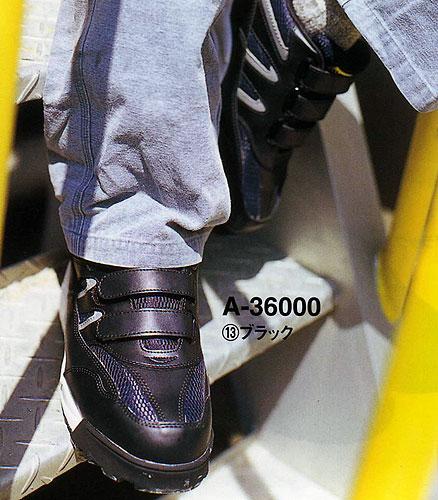 ANDARE SCHIETTI アンドレ スケッティ byコーコス信岡 A36000 セーフティースニーカー