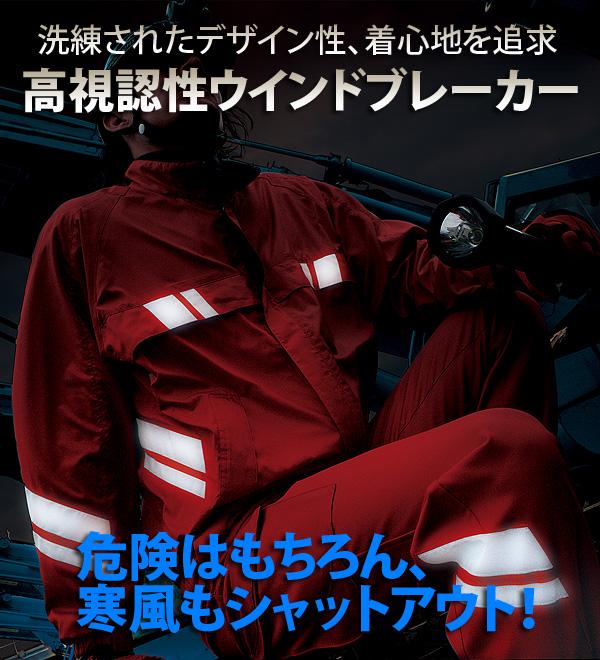 タカヤ商事 TUN006 夜間作業も安心!3M社製の最高レベル反射材付きウインドブレーカー 作業服 作業着