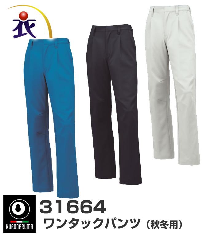 31664 ワンタックパンツ 秋冬用