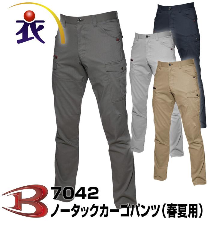 7042 カーゴパンツ 春夏用  BURTLE バートル