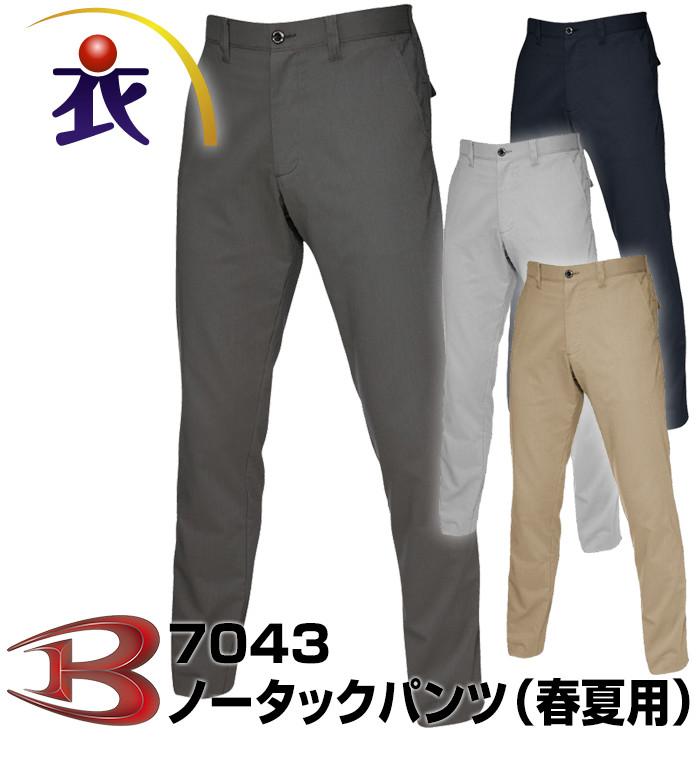 7043 ノータックパンツ 春夏用  BURTLE バートル