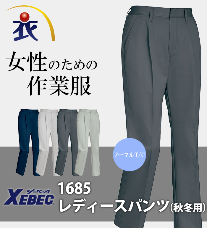 1685 レディースパンツ 秋冬用  XEBEC ジーベック 作業服 作業着 ズボン スラックス