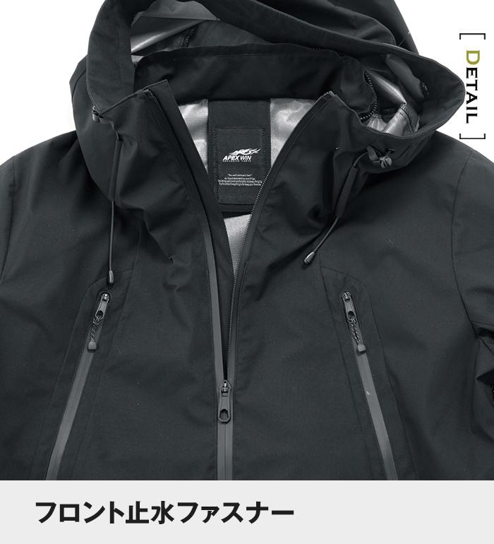 ATACK BASE アタックベース 10354 透湿防風ジャケット 秋冬用 メンズ 作業服 作業着 ウインドブレーカー
