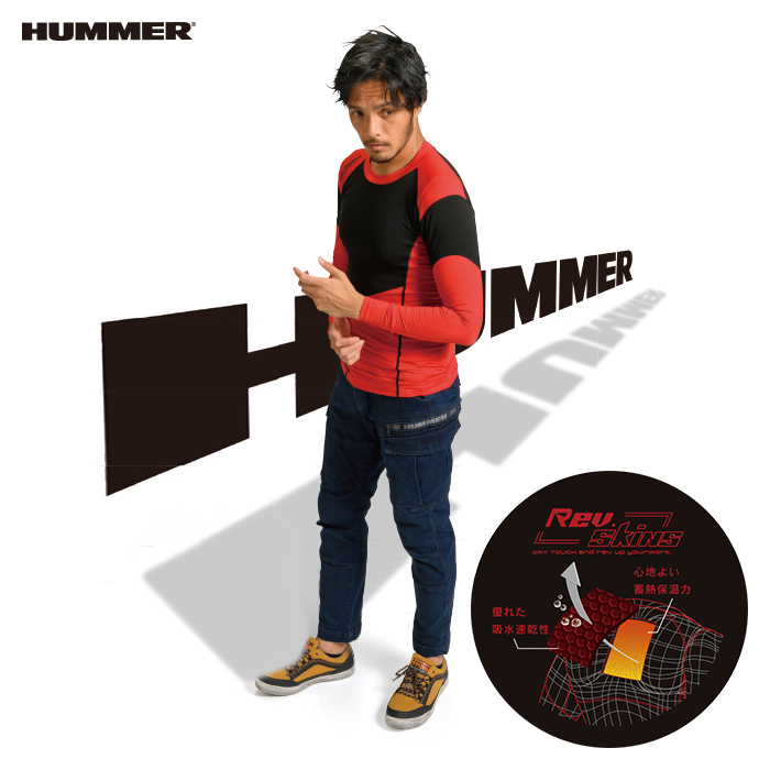 HUMMER ハマー 965-15 レヴスキンズコンプレッション 秋冬用 メンズ 作業服 作業着 コンプレッション