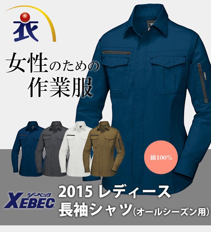 2015 レディース長袖シャツ オールシーズン用  XEBEC ジーベック 作業服 作業着