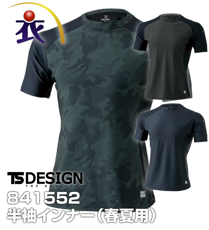 841552 半袖インナー 春夏用  TS DESIGN ティーエスデザイン 作業服 作業着 アンダーウェア コンプレッション