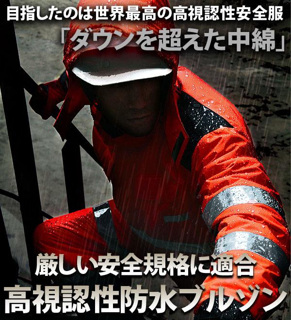 最高レベル反射材付き高視認性防水防寒コート  ナイトナイト NIGHT KNIGHT 作業服 作業着 防寒着  タカヤ商事