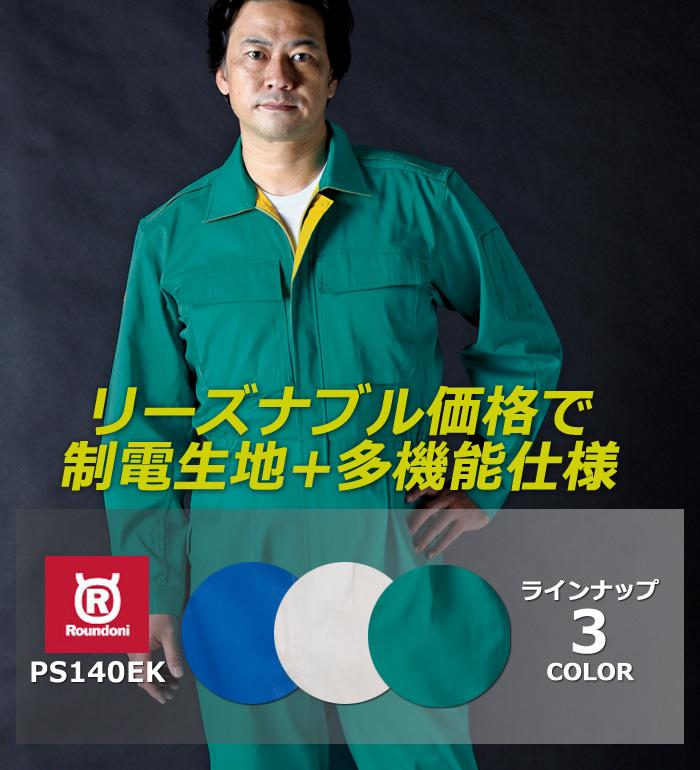 PS140EK つなぎ服 ポリエステル 綿 混紡   作業服 作業着