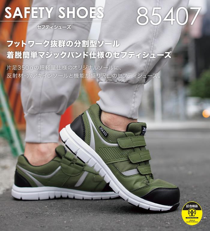 XEBEC ジーベック  85407 セーフティシューズメンズ レディース JSAA B種認定品作業服 作業着 安全靴 セーフティースニーカー