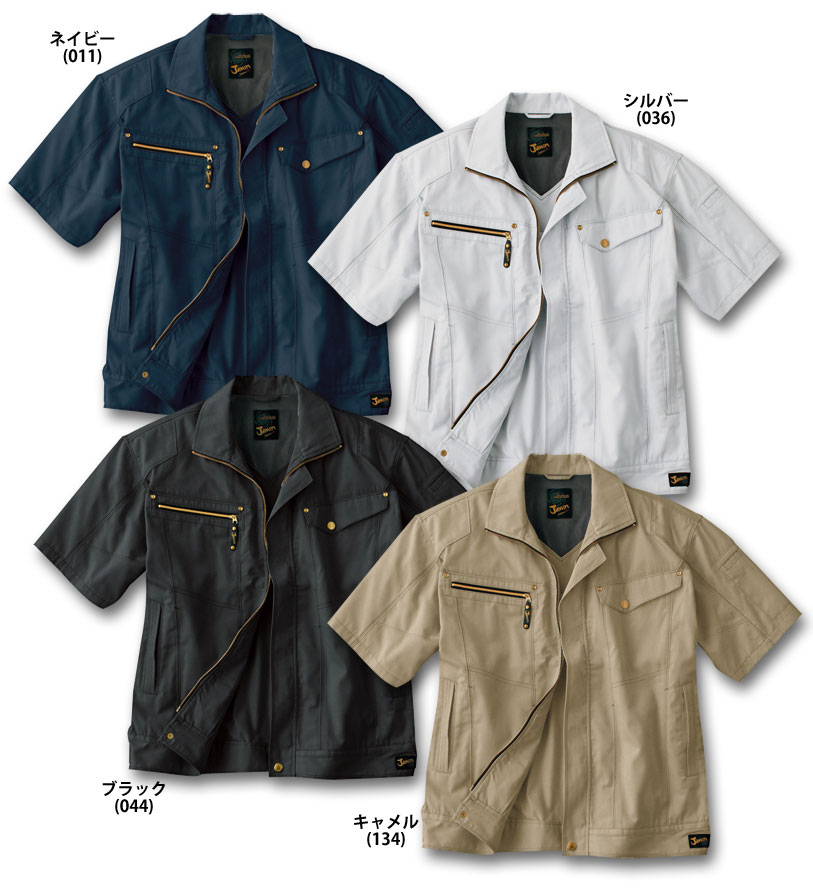JAWIN ジャウィン  自重堂 55510 半袖ジャンパー 春夏用   作業服 作業着