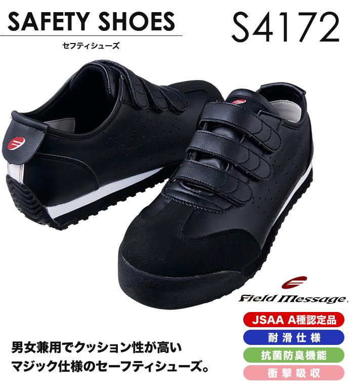 Field Message フィールドメッセージ  S4172 セーフティシューズメンズ レディース JSAA A種認定品作業服 作業着 安全靴 セーフティースニーカー