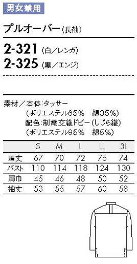 【クッキング・サービス】プルオーバー・長袖(男女兼用) 2-321 住商モンブラン
