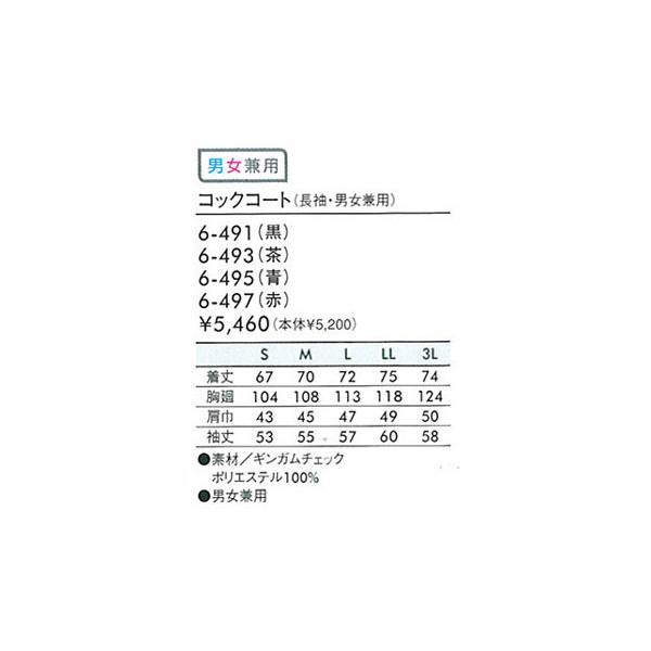 【クッキング・サービス】コックコート・長袖(男女兼用) 6-491 住商モンブラン