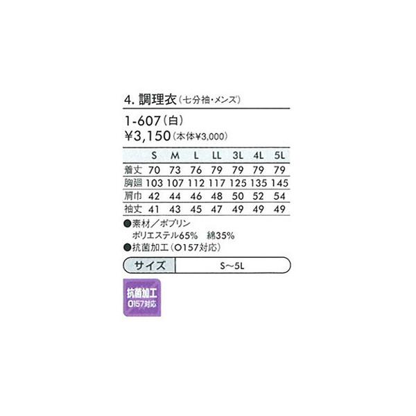 【クッキング・サービス】調理衣・七分袖(メンズ) 1-607 住商モンブラン
