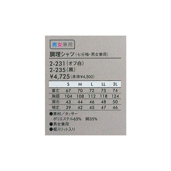 【クッキング・サービス】調理シャツ・七分袖(男女兼用) 2-231 住商モンブラン