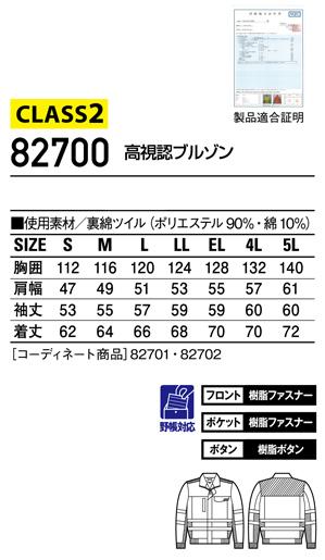 【作業服】高視認ブルゾン 82700 自重堂