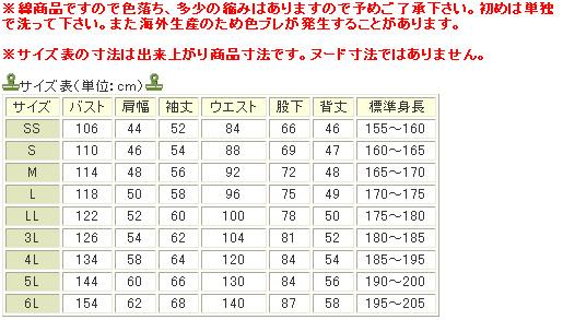 【激安つなぎ服】つなぎ服 117 ヤマタカ ダンス 衣装 学園祭 関ジャニ ももクロ