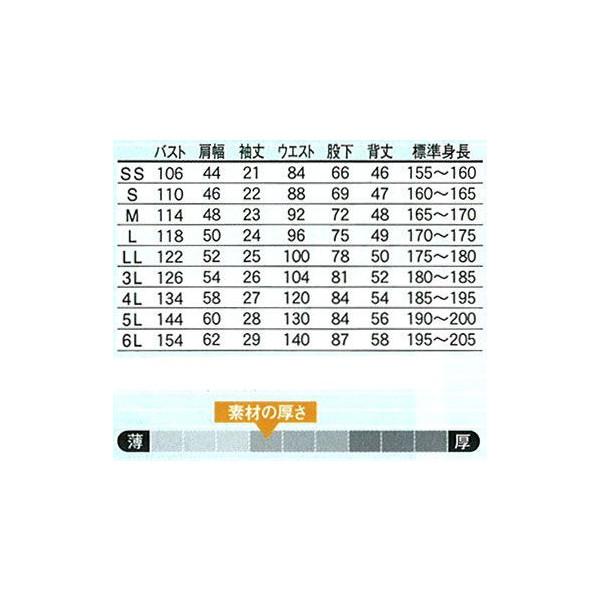 【つなぎ服】半袖つなぎ服 118 ヤマタカ