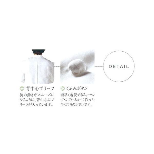 【クッキング・サービス】コックコート・長袖(男女兼用) 6-921 住商モンブラン
