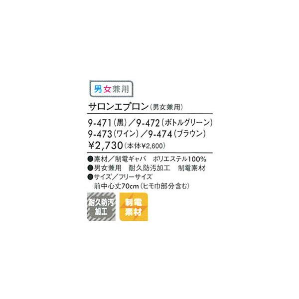 【クッキング・サービス】サロンエプロン(男女兼用) 9-474 住商モンブラン