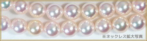 ロングネックレス(83cm)あこや真珠ネックレス<7.5〜8mm>N-11652