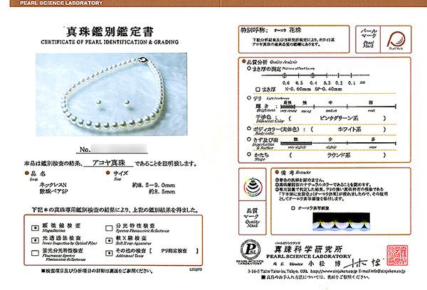 無調色 花珠真珠2点セット<8.5mm>鑑別書付 NE-2081