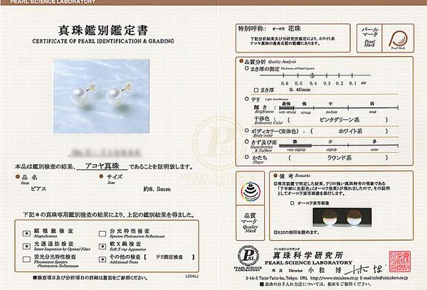 花珠真珠あこや真珠ピアス<8.5mm>スタッド・K18YG鑑別書付 PE-7127
