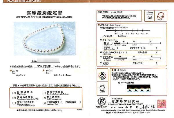 花珠真珠 あこや真珠ネックレス<8〜8.5mm>鑑別書付 N-12103