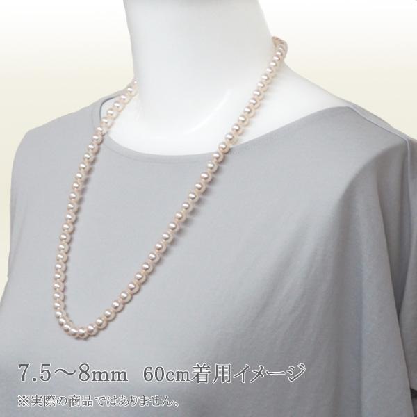 ロングネックレス(63cm)あこや真珠ネックレス<7.5〜8mm>N-12075