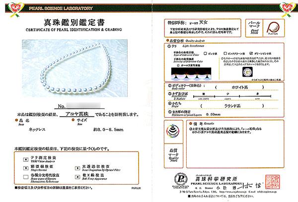 オーロラ天女 花珠真珠ネックレス<8〜8.5mm>鑑別書付 N-11763