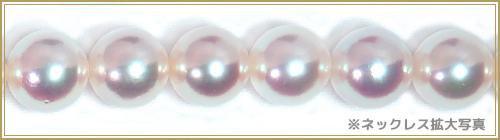 オーロラ天女 花珠真珠あこや真珠ネックレス<9.5〜10mm>鑑別書付 N-12091