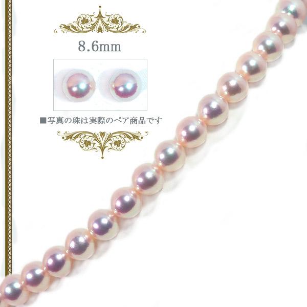 オーロラ天女 花珠真珠2点セットあこや真珠ネックレス<8.5mm>鑑別書付 NE-2157