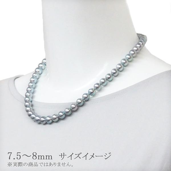 グレー系 あこや真珠パールネックレス<7.5〜8mm>N-11931