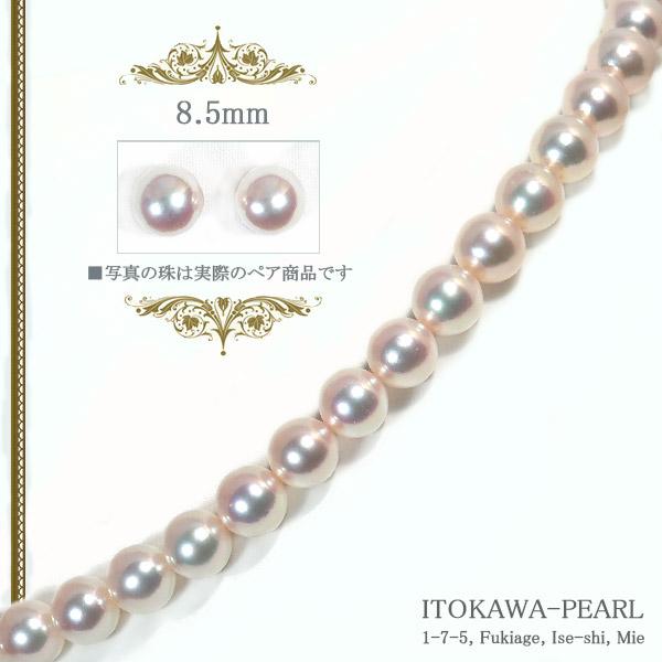 オーロラ天女 花珠真珠2点セットあこや真珠ネックレス<8mm> 鑑別書付 NE-1954