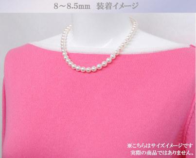花珠真珠 無調色あこや真珠ネックレスパールネックレス<8〜8.5mm>アコヤ真珠 鑑別書付 N-11134