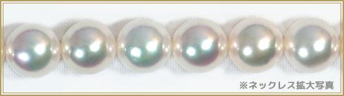 花珠真珠あこや真珠ネックレス<7.5〜8mm>鑑別書付 N-11494