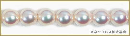 オーロラ天女 花珠真珠2点セットあこや真珠ネックレス<8mm> 鑑別書付 NE-1949