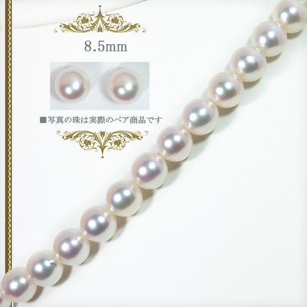 無調色2点セット あこや真珠ネックレス<8.5mm>NE-2111