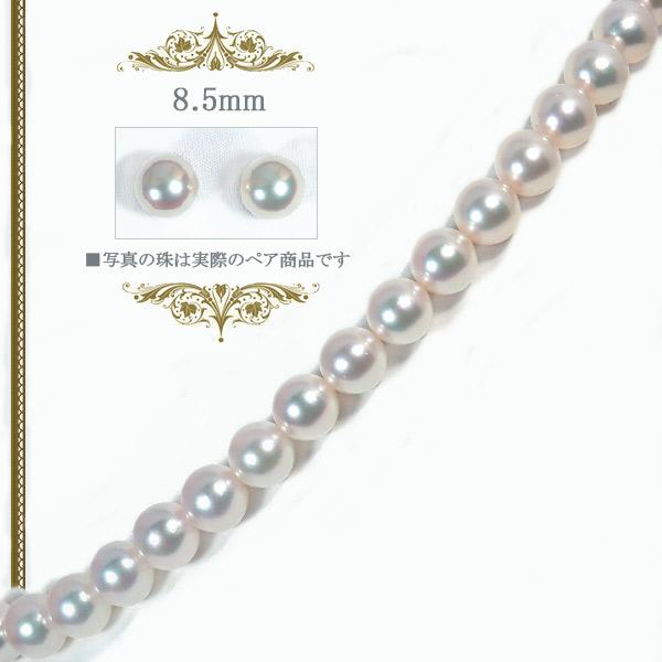 花珠真珠2点セットあこや真珠ネックレス<8.5mm>鑑別書付 NE-1908