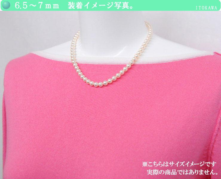 花珠真珠 範疇あこや真珠ネックレスパールネックレス<6.5〜7mm>アコヤ真珠 鑑別書付 N-9642