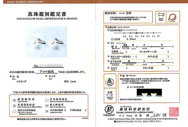 花珠真珠イヤリング<8.1mm>ネジバネ式・K14WG 鑑別書付 E-4707
