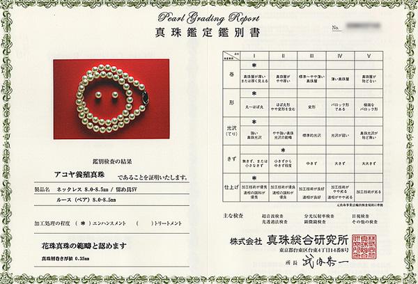 花珠真珠範疇2点セットあこや真珠ネックレス<8mm>鑑別書付 NE-2281
