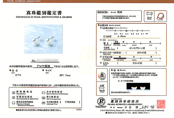 花珠あこや真珠ピアス<7.7mm>スタッド・PT900鑑別書付 PE-7113