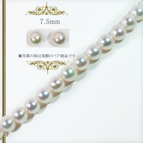 無調色2点セットあこや真珠ネックレス<7.5mm>NE-2052