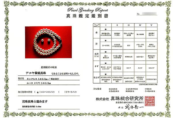 花珠真珠2点セットあこや真珠ネックレス<8mm>鑑別書付 NE-1893